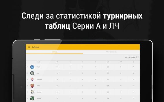 Ювентус 24 screenshot 10