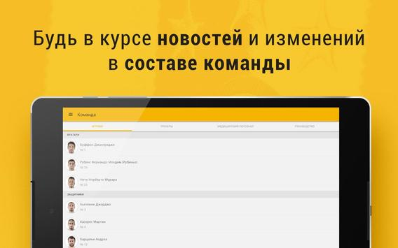 Ювентус 24 screenshot 11