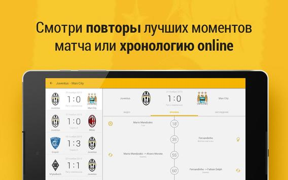 Ювентус 24 screenshot 13