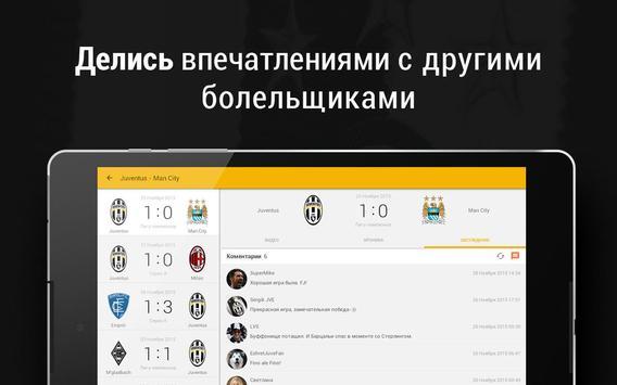 Ювентус 24 screenshot 14
