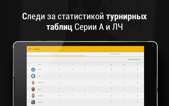 Ювентус 24 screenshot 16