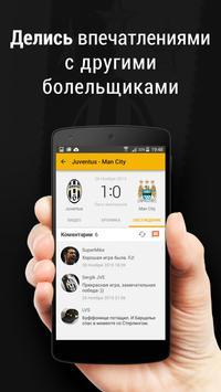Ювентус 24 screenshot 2