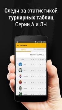 Ювентус 24 screenshot 4