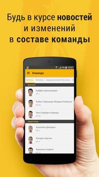 Ювентус 24 screenshot 5