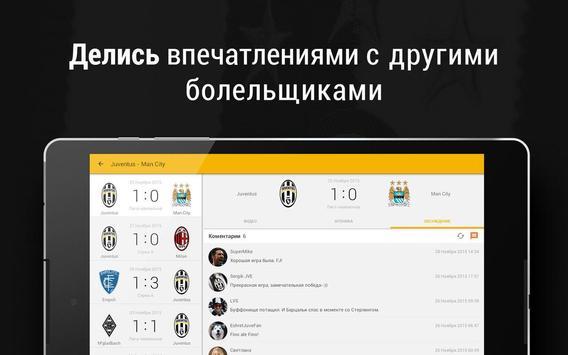 Ювентус 24 screenshot 8
