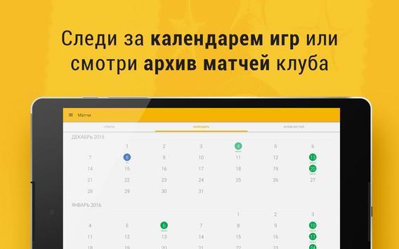 Ювентус 24 screenshot 9