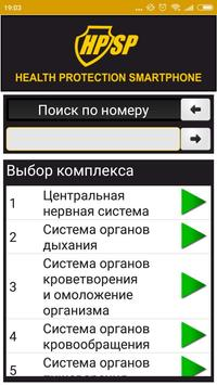 Health Protection SmartPhone screenshot 3