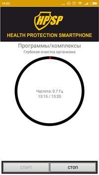 Health Protection SmartPhone screenshot 1