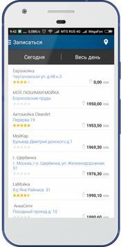 Вебмойка apk screenshot