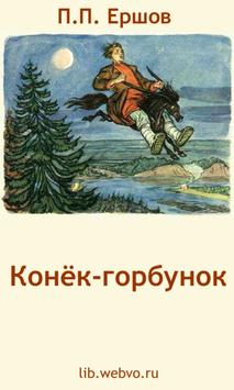 Конёк-горбунок. П.Ершов poster