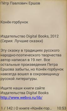 Конёк-горбунок. П.Ершов apk screenshot