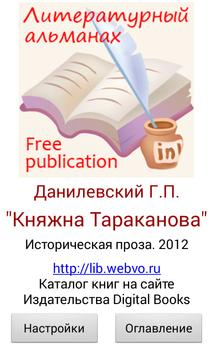Княжна Тараканова screenshot 3