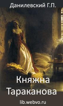 Княжна Тараканова poster