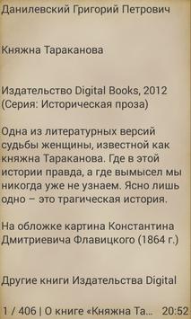 Княжна Тараканова screenshot 1
