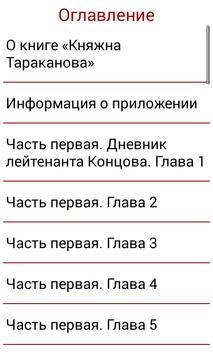 Княжна Тараканова apk screenshot