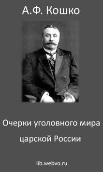 Очерки уголовного мира poster