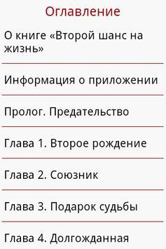 Второй шанс на жизнь apk screenshot