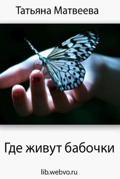 Где живут бабочки poster