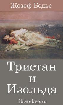 Тристан и Изольда poster