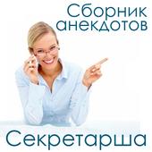 """Сборник анекдотов """"Секретарша"""" icon"""
