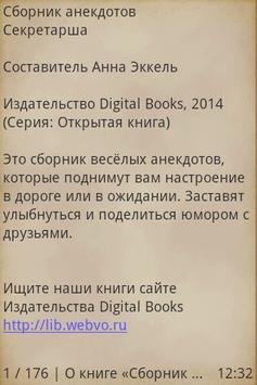 """Сборник анекдотов """"Секретарша"""" apk screenshot"""