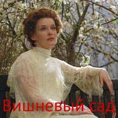 Вишнёвый сад icon
