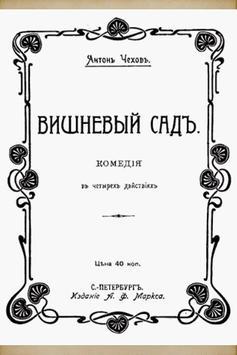 Вишнёвый сад poster