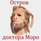 Остров доктора Моро icon
