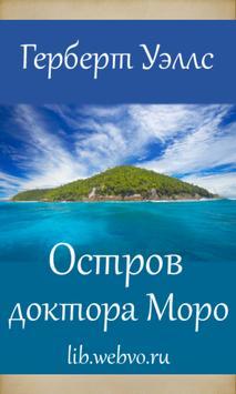 Остров доктора Моро poster