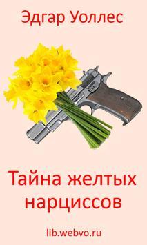 Тайна желтых нарциссов poster