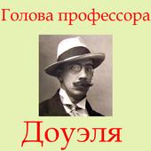 Голова профессора Доуэля icon