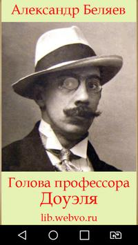 Голова профессора Доуэля poster