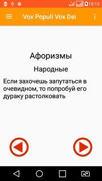 Глас Народа - Глас Божий screenshot 1