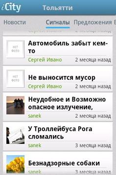 Открытый Город Тольятти poster