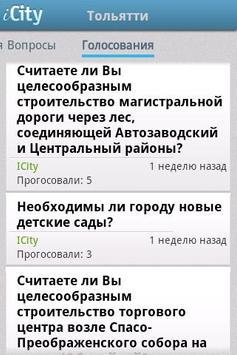 Открытый Город Тольятти apk screenshot