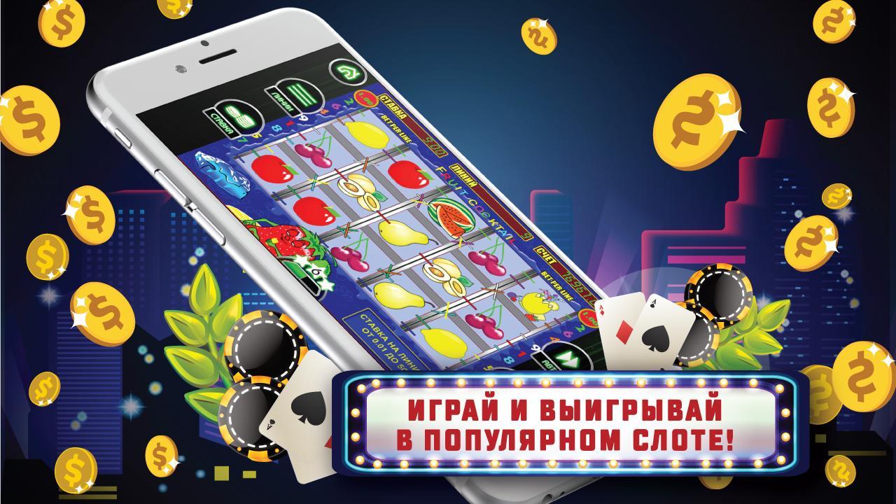 Игровые автоматы играть велком онлайн казино фрукт коктейль