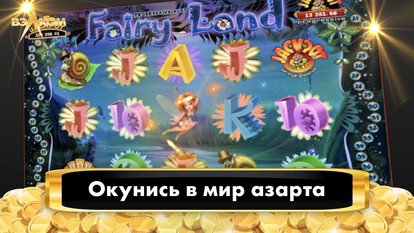 Велком игровые автоматы играть на деньги игра владелец казино