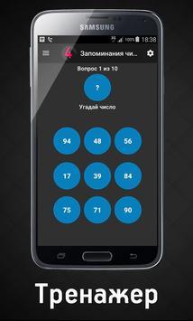 Запоминания чисел. Мнемоника screenshot 2