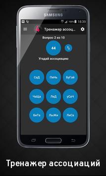 Запоминания чисел. Мнемоника screenshot 3