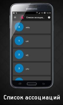 Запоминания чисел. Мнемоника screenshot 4