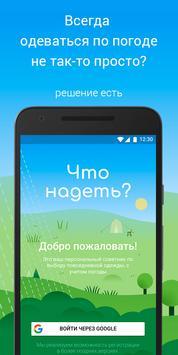 Что надеть (Unreleased) poster