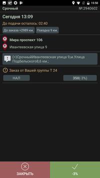 T-24. Водитель. screenshot 2