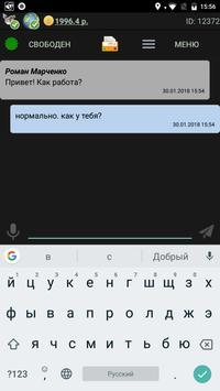 T-24. Водитель. screenshot 4