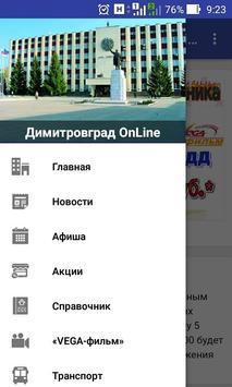 Димитровград OnLine poster
