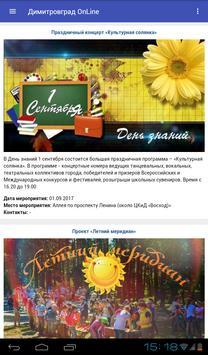 Димитровград OnLine apk screenshot