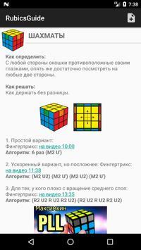 RubicsGuide screenshot 3