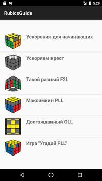 RubicsGuide screenshot 2