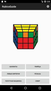 RubicsGuide screenshot 7