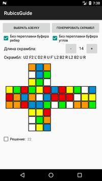 RubicsGuide screenshot 5