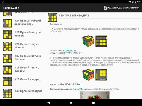 RubicsGuide screenshot 9
